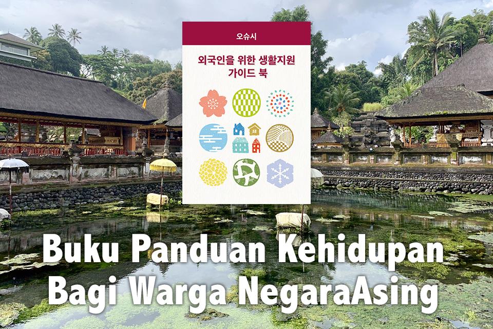 インドネシア語